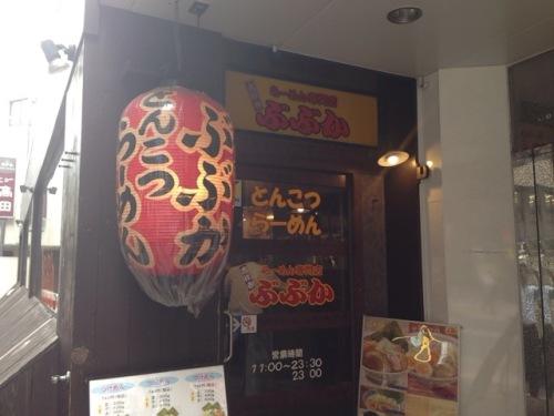油そばの名店「ぶぶか 高田馬場2号店」。1号店は?