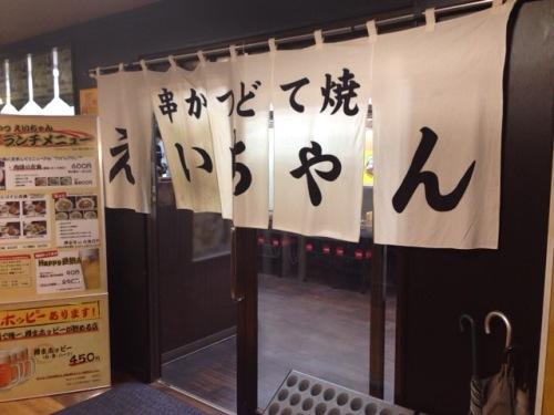 ランチもおすすめ!「串かつ えいちゃん」の500円ワンコイン定食