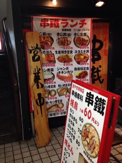 串鐵 名店ビル店