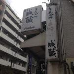 食べログで東京1位のとんかつ屋!「成蔵(なりくら)」は行列覚悟で!