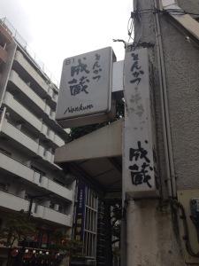 食べログ1位のとんかつ屋!「成蔵(なりくら)」は行列覚悟で!