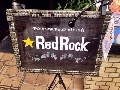 噂の山盛りローストビーフ丼の「レッドロック」に行ってきた!