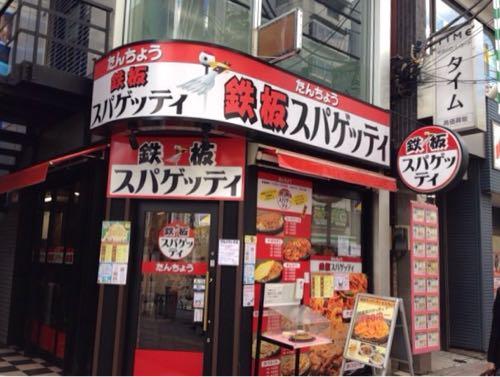 「鉄板スパゲッティ たんちょう 高田馬場店」のB級グルメは予想以上のボリュームだった!
