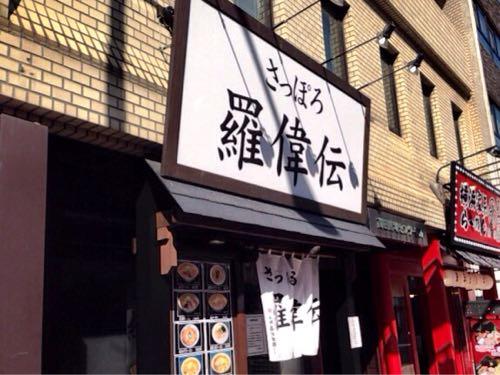 「さっぽろ純連」の後継店!「羅偉伝 高田馬場店」で味噌ラーメンを食べてきた。