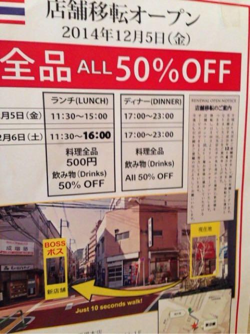 料理全品500円