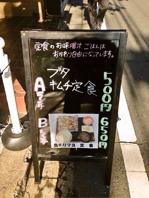 500円ランチ