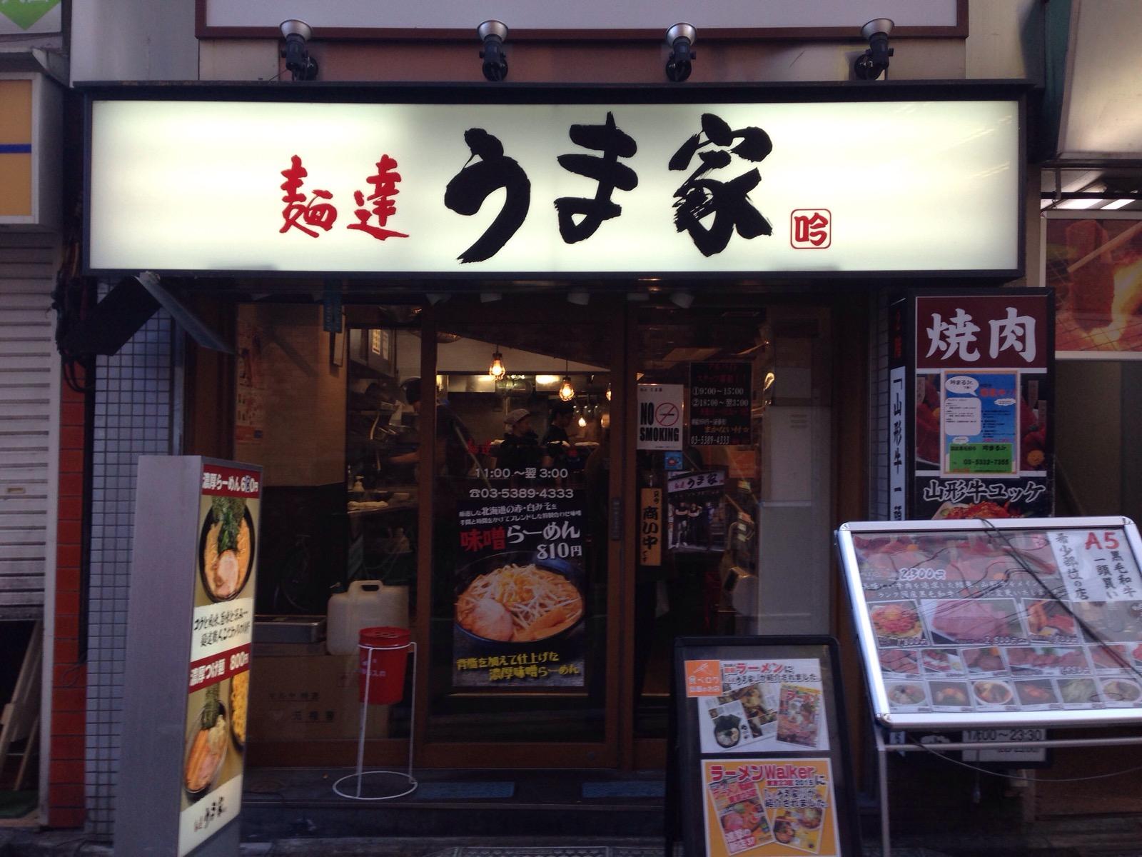 駅近の家系ラーメンならココ!「麺達うま家」