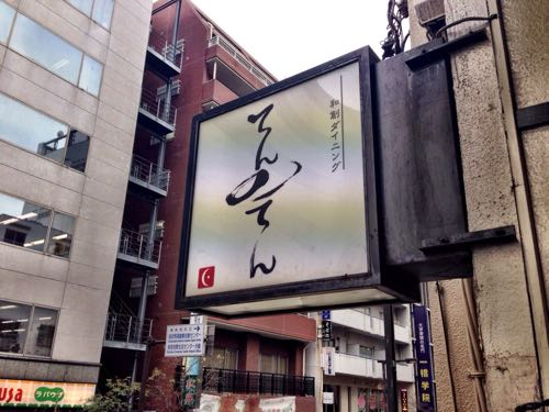 コスパの高い居酒屋ランチ!「てんのてん 高田馬場店」のランチはボリューミーだよ。
