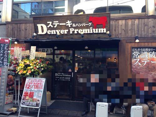 アメリカンステーキハウス デンバープレミアム 高田馬場店