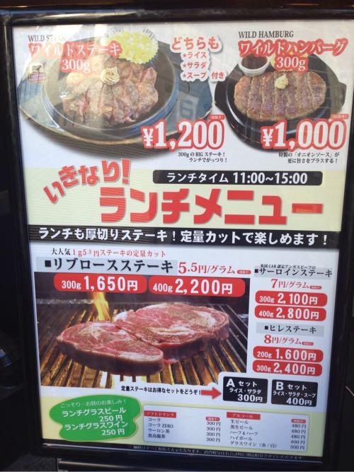メニューは、ワイルドステーキ 300g(1,200円)とワイルドハンバーグ 300g(1,000円)の2つ。
