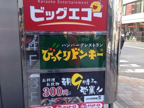 全席禁煙!子連れでのランチなら「びっくりドンキー 高田馬場店」が寛げておすすめです!