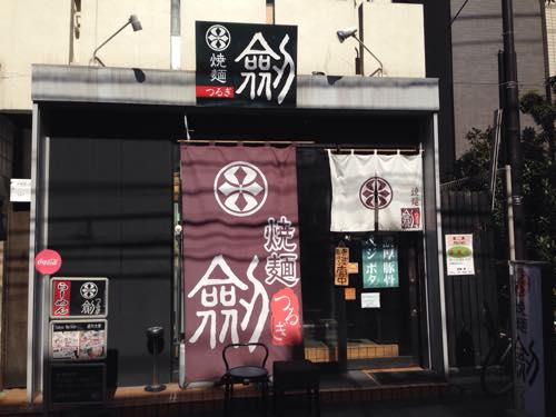 新感覚!「焼麺 劔(つるぎ)」の焼麺×ベジポタスープで満足ランチ!