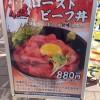 ローストビーフ丼が並ばずに食べられるよ。「伝説のすた丼屋 高田馬場店」の期間限定メニュー!