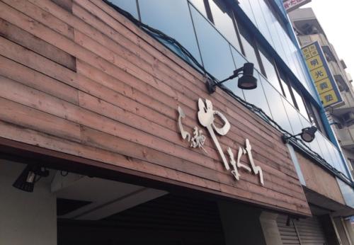 ミシュラン2015に掲載されたラーメン!「らぁ麺やまぐち」の特製鶏そばをいただいてきました!