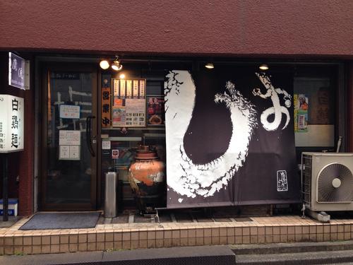 あっさり、ヘルシー系ラーメン最強!屋台ラーメン「鷹流 高田馬場店」で白鶏麺(パイチーメン)を食べてきた!