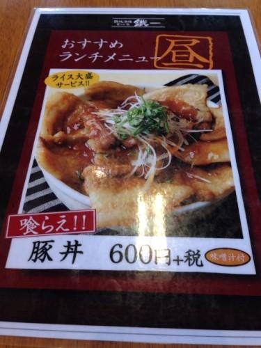 とりあえず、豚丼(600円)が美味しそうだったので豚丼(ライス大盛)をオーダー。 ライス大盛りは無料です。