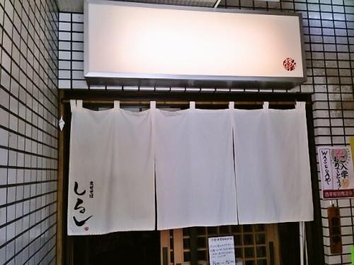 東京でプチブームの台湾まぜそば!「まぜそば しるし」で初体験。