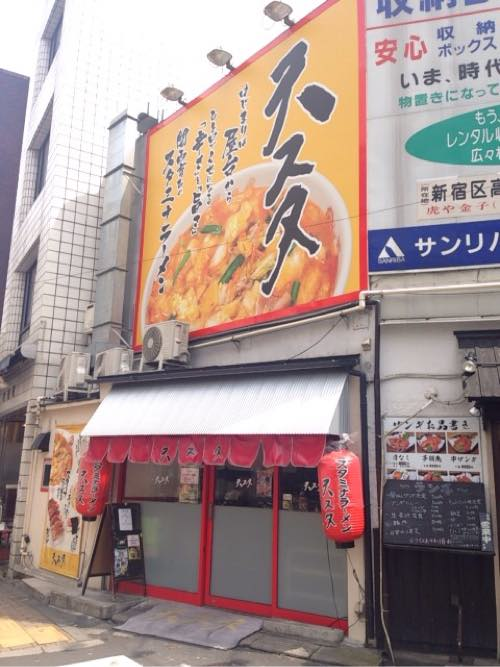 関東で天スタが食べられるのは高田馬場だけ!「天理スタミナラーメン 高田馬場店」