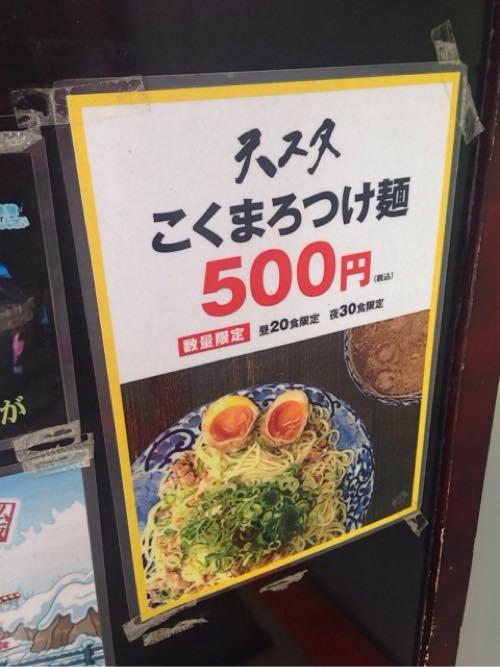 目当ては天理スタミナラーメン(700円)だったのですが、店頭の貼り紙にかなり惹かれました。