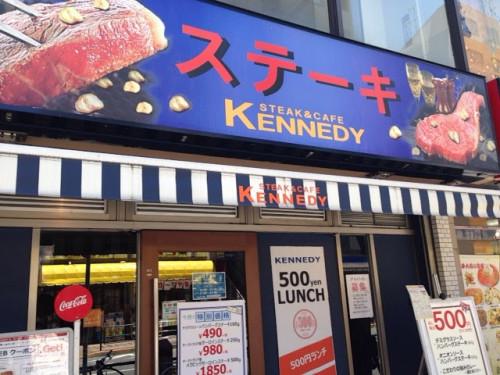 「ステーキ&カフェ ケネディ 高田馬場店」で500円のハンバーグランチ!