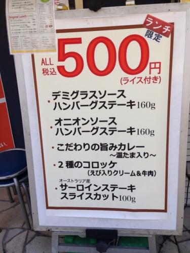 ケネディの500円ランチ