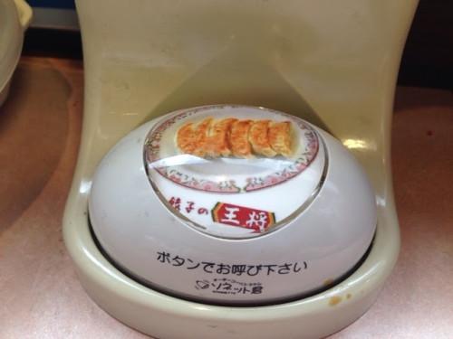 餃子の王将 呼び出しボタン