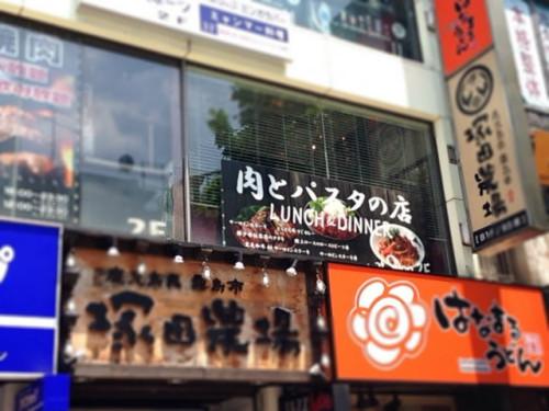 レッドロックよりうまい!?「肉とパスタの店 at Den」の国産ローストビーフ丼!
