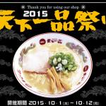明日(10/1)は天一の日!『天下一品祭り2015』でラーメン(並)無料券がもらえるよ!