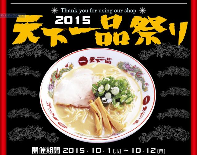 2015 天下一品祭り