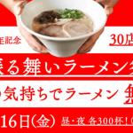 本日(10/16)「博多 一風堂 高田馬場店」でラーメンが無料!替玉も一玉まで無料!