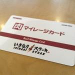 「いきなり!ステーキ 高田馬場店」で肉マイレージカードをGET!!バースデー特典で¥500クーポンがもらえるよ。
