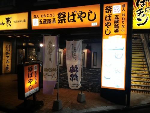 五蔵銘酒 祭ばやし 夜
