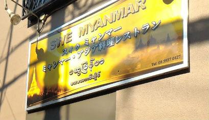 ミャンマー料理店「スィゥミャンマー」の看板