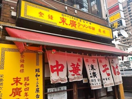 「末廣ラーメン本舗 高田馬場分店」ランチやってたの?絶品の黒いヤキメシを食べてきました。