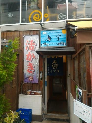 牡蠣居酒屋で食べるカキフライ定食が残念!「牡蠣と魚 海宝 高田馬場店」