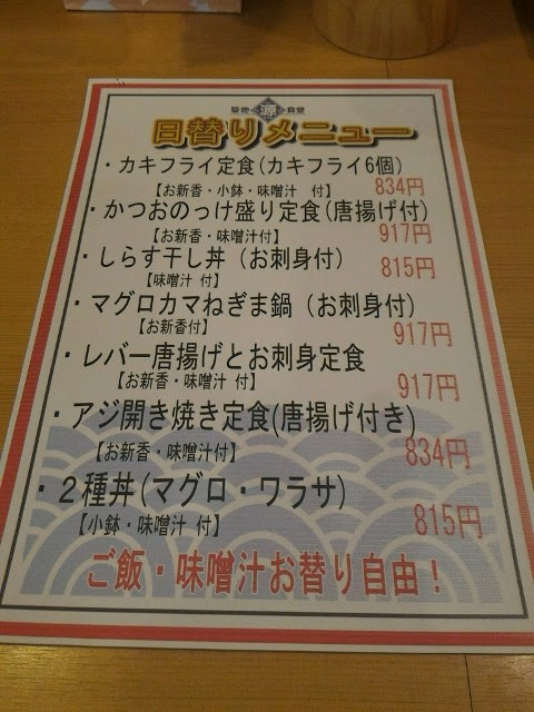 「源ちゃん」の日替わりメニュー