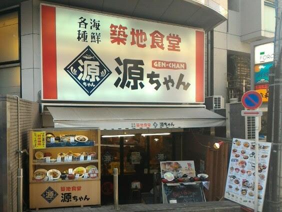 築地の源ちゃん 高田馬場店