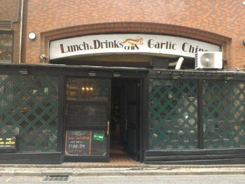 Bar&Diner GarlicChips