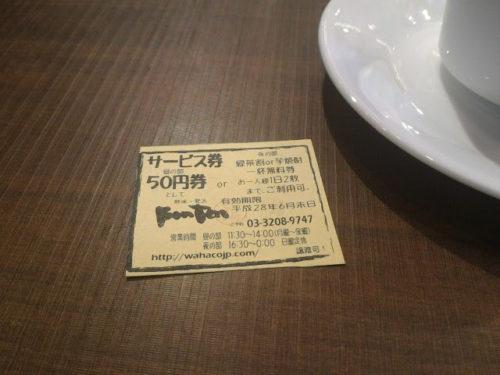 梵天の割引チケット