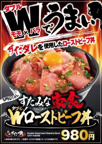 【期間限定】6/13(月)~モモ&バラ「Wローストビーフ丼」販売開始!