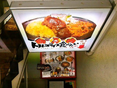 たまき食堂 高田馬場店
