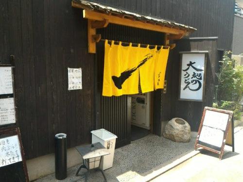 福岡の行列のできるうどん屋「大地のうどん」が高田馬場にできたので行ってきた!