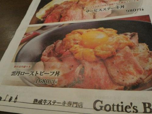 雲丹ローストビーフ丼