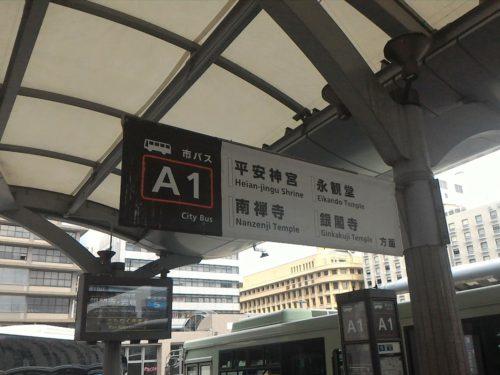 京都市営バス5号系統