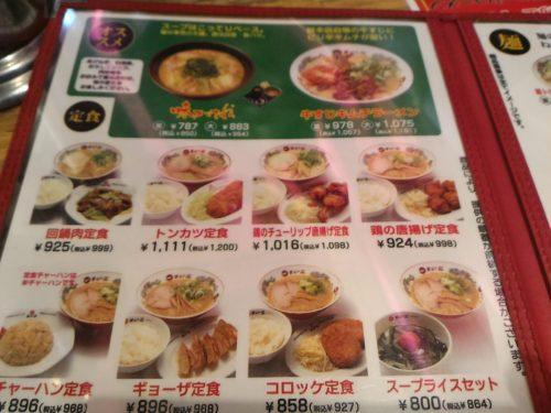 総本店メニュー2定食系
