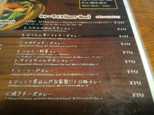 カレーメニューは8種類。