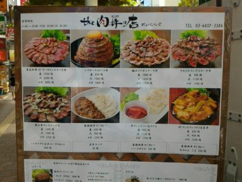 「the肉丼の店だいにんぐ 高田馬場店」 に変わってる。