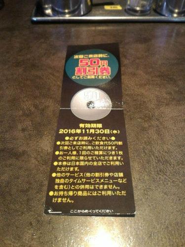 天下一品祭り2016の50円割引券