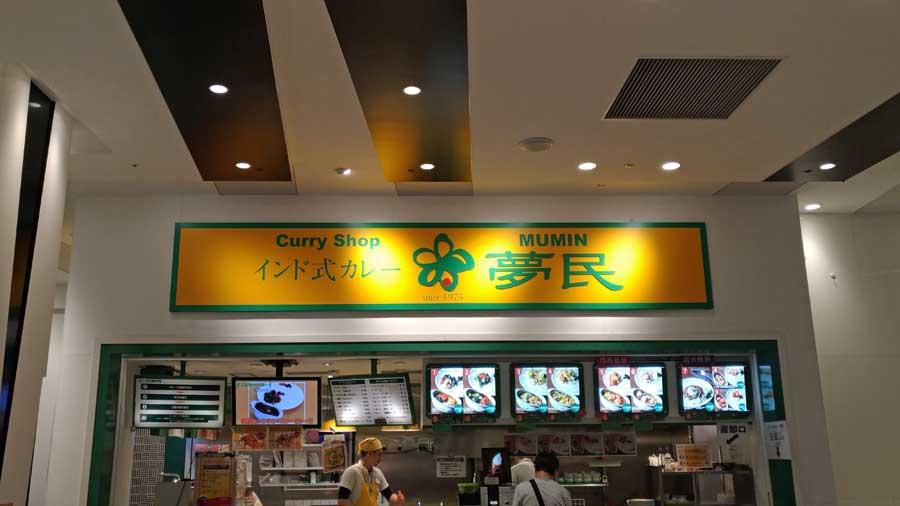 高田馬場の名店「夢民(ムーミン)」のインド式カレーをダイバーシティ東京で食べてきました!