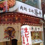 【新店情報】ゴッチーズビーフの跡地に京都 牛カツ専門店「勝牛」がオープン(6/12)
